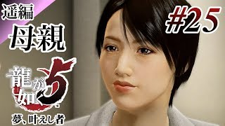 【実況】「龍が如く5 夢、叶えし者 (PS4)」Part 25【龍5】