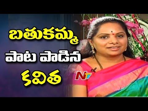 MP Kavitha Sings Bathukamma Song    NTV