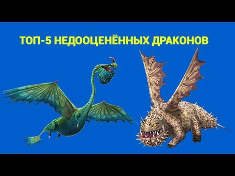 ТОП-5 НЕДООЦЕНЁННЫХ ДРАКОНОВ! Как Приручить Дракона