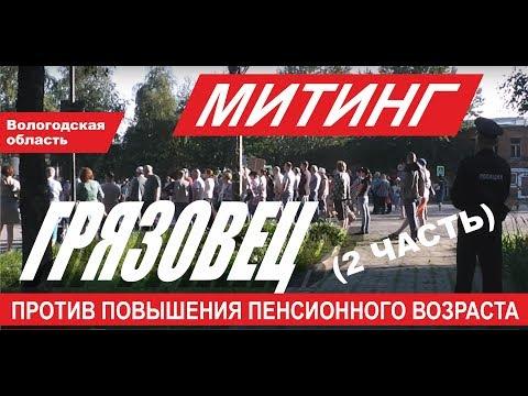 Митинг Грязовец против повышения пенсионного возраста (30 июля 2018 г.)