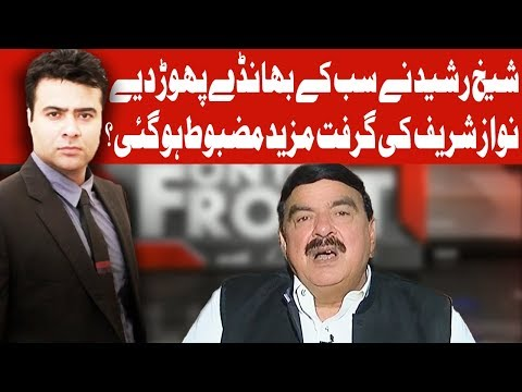 On The Front with Kamran Shahid - Sheikh Rasheed Special Interview - 14 December 2017 - Dunya News