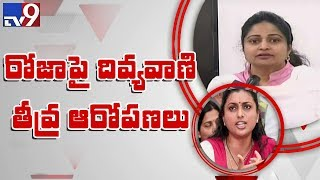 YCP Ravana and Surpanakha making illegal politics - TDP Divyavani - TV9