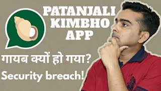 Why Patanjali Kimbho App Deleted/Disappeared From PlayStore?? Full Details ( HINDI )