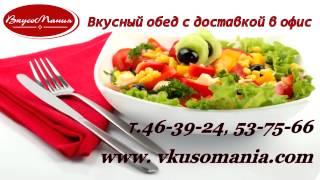 Доставка обедов в офис Саратов(В работе с клиентами мы предлагаем широкий ассортимент блюд, разумные цены, быструю доставку, индивидуальн..., 2014-10-31T12:30:10.000Z)