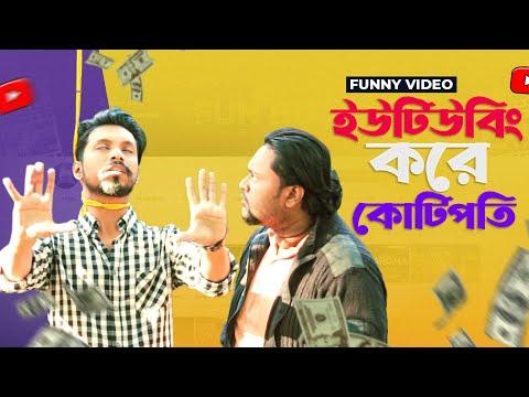 ইউটিউবিং করে কোটিপতি | Bangla Funny Video | Youtubing Kore Kotipoti |  Fun Buzz  (2019)
