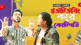 ইউটিউবিং করে কোটিপতি   Bangla Funny Video   Youtubing Kore Kotipoti    Fun Buzz  (2019)