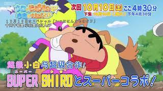 Crayon Shin chan Preview 1052 SP