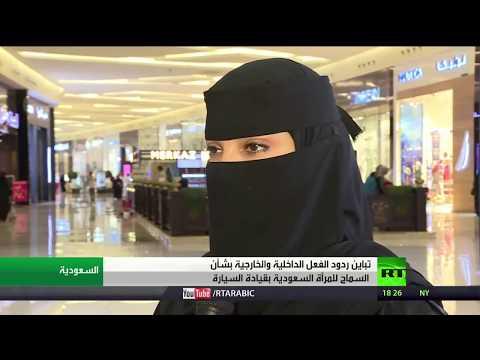 جدل حول قيادة المرأة للسيارة في السعودية