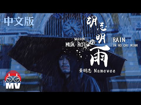 Namewee 黃明志 (獨唱中文版Solo Version)【Rain In Ho Chi Minh 胡志明的雨 Saigon Mưa Rơi】@亞洲通吃2018專輯 All Eat Asia