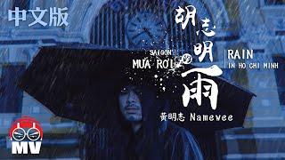 Namewee 黃明志 (獨唱中文版Solo Version)【Rain In Ho Chi Minh 胡志明的雨 Saigon Mưa Rơi】@亞洲通吃2018專輯 All Eat Asia
