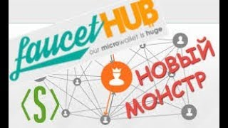 Інструкція щодо запуску БЕЗКОШТОВНОЇ робочої схеми на FaucetHub. Заробляйте з ZennoRobot