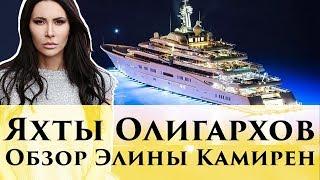 Яхты Олигархов - Знакомства в яхт клубе | Обзор Элины Камирен