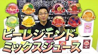 フルーツ系フレーバー9種混ぜだらどうなる!?【ビーレジェンド鍵谷TV】