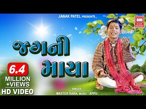 Jagni Maya Juthi Re Manva : Master Rana    Old Is Gold Collection : Gujarati Bhajan : Soormandir