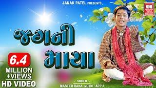 Jagni Maya Juthi Re Manva : Master Rana | Old Is Gold Collection : Gujarati Bhajan : Soormandir