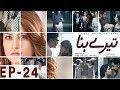 Tere Bina - Episode 24 | Har Pal Geo
