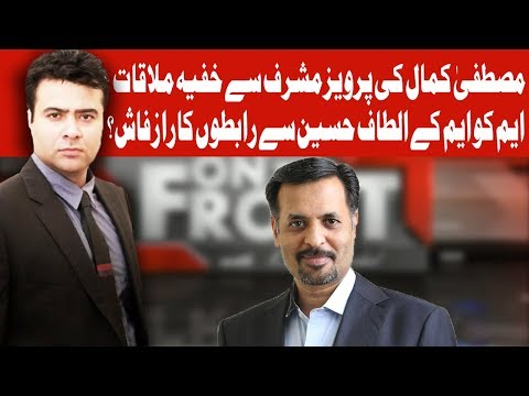 On The Front with Kamran Shahid - Mustafa Kamal Special Interview - 13 November 2017 - Dunya News