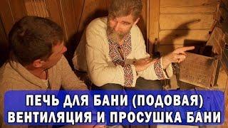 видео Правильная русская баня на дровах своими руками