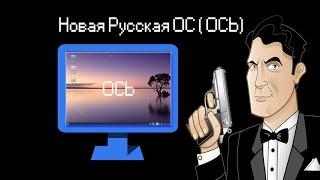 Обзор Русской ОС ОСЬ (на ядре linux)