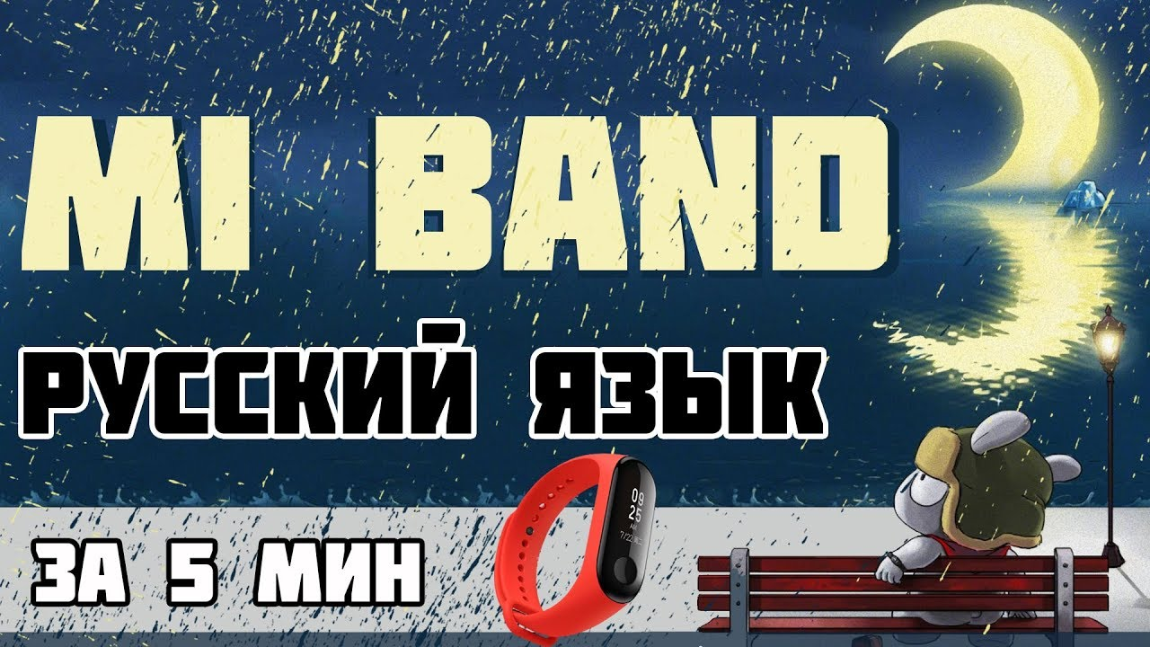 mi band 3 китайская версия