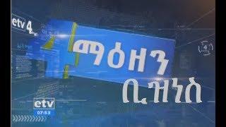 #EBC ኢቲቪ 4 ማዕዘን ቢዝነስ የቀን 7 ሰዓት ዜና… ሰኔ 12/2010 ዓ.ም