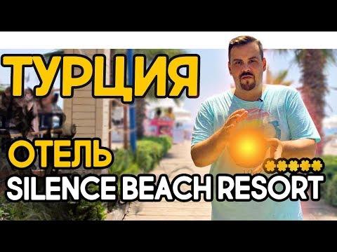 Руссо туристо | Отель Silence Beach Resort 5*, Турция, Сиде