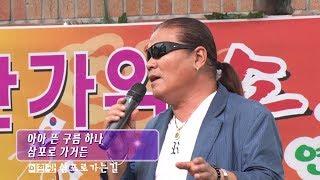 가수이희광/삼포로가는길/연꽃사랑음악회
