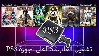تشغيل العاب Playstation 2 على اجهزة Playstation 3 من دون برامج Youtube