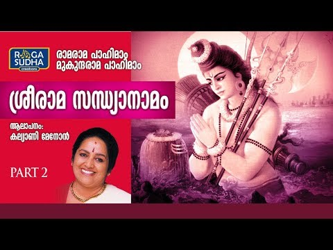 രാമരാമ പാഹിമാം | Ramarama Pahimam | Sreerama Sandhyanamam | Part 2