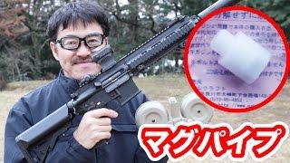 M4でドラムマグで撃ちまくり!パカ山クラフト マグパイプM4 東京マルイ 次世代電動ガンM4 SCAR-L対応の旧型M4マガジンアダプター マック堺のレビュー動画 thumbnail