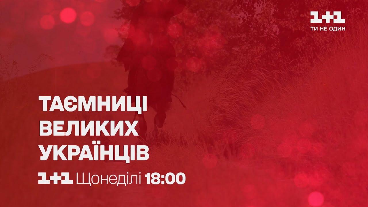 """Дивись цикл документальних фільмів """"Таємниці великих Українців"""" щонеділі на 1+1"""
