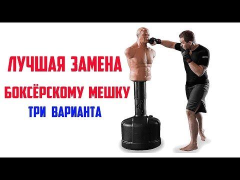 Лучшая замена БОКСЁРСКОМУ МЕШКУ