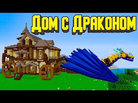 ДОМ - ДРАКОНЬЯ ПОВОЗКА ! - Хардкорный майнкрафт - Minecraft 1.16.5 #13