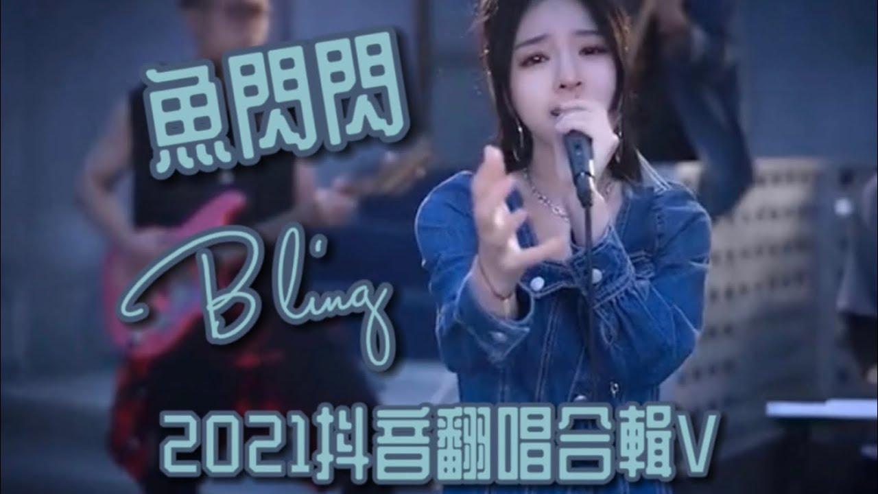 魚閃閃Bling - 2021抖音翻唱合輯 V「抖音最甜美的唱歌主播」