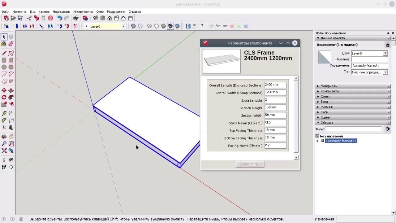 SketchUp плагин для конструирования, сметы и раскроя. - YouTube