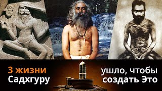 Садхгуру исполнил пророчество, которому 15.000 лет! | Дхьяналинга