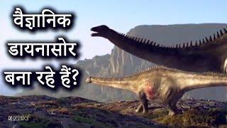 विज्ञान डायनासोर्स को जन्म दे रहा है ? | Could Jurassic Park Really Exist?