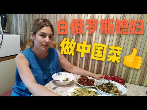 白俄罗斯媳妇苏莎为中国老公大吴做中国午饭,看看白俄罗斯媳妇做了哪些中国菜吧?EP32