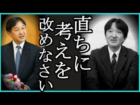 【令和天皇】東宮家と秋篠宮家の間には大きな溝の理由に一同驚愕
