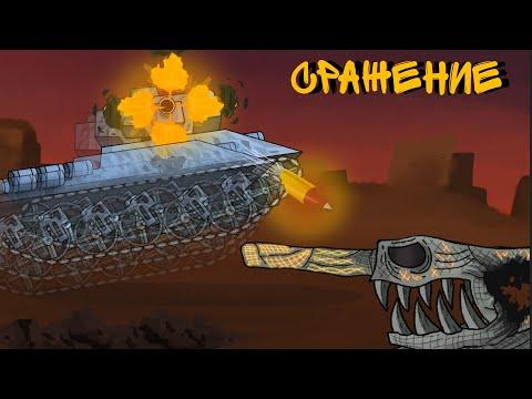 Сражение 2-х сторон - Мультики про танки