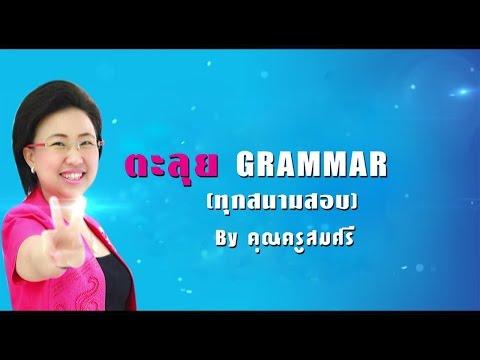 ครูสมศรี (เจาะลึกข้อสอบไวยากรณ์ภาษาอังกฤษ) GAT & 9 วิชาสามัญ O-NET Admission สอบตรง