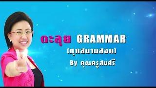 ครูสมศรี (เจาะลึกข้อสอบไวยากรณ์ภาษาอังกฤษ) GAT & 9 วิชาสามัญ O-NET Admission สอบตรง  By ครูสมศรี