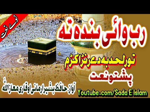 Pashto New Nat -Rab Wai Banda Ta By Hafiz Basheer Armai and Qari Maaz