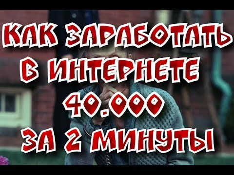 Заработок в интернете 10 рублей за 1 минуту без вложений проверено! Как заработать в интернетеиз YouTube · Длительность: 3 мин9 с