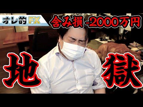 クロス円の売りで捕まって含み損-2000万円オーバー!まさに地獄!!!