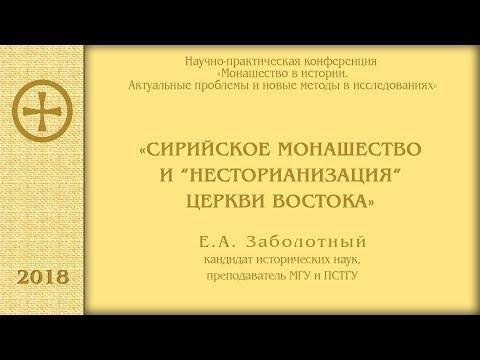 """Сирийское монашество и """"несторизация"""" Церкви Востока"""