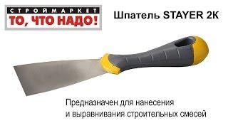 Шпатель STAYER 2К (для строительных смесей) - купить шпатель металлический(, 2015-10-13T01:00:18.000Z)