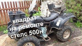 ремонт квадрацикла Стелс 500Н (ч.1)