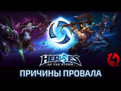 видео: heroes of the storm ПРИЧИНЫ ПРОВАЛА