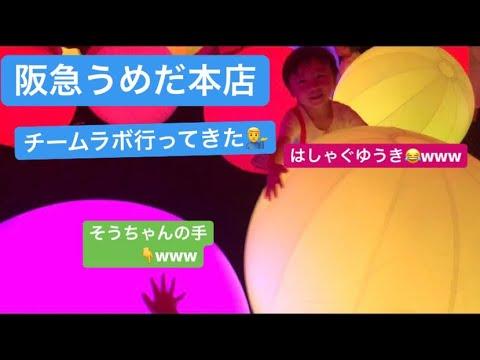チーム ラボ 阪急